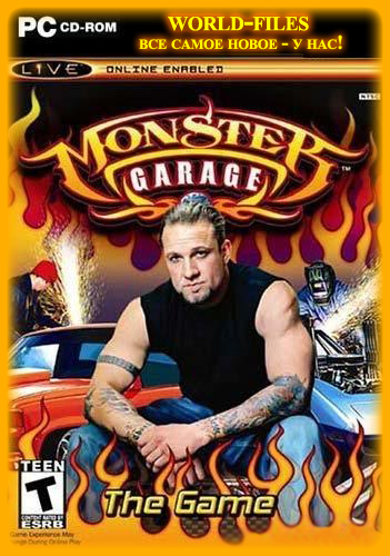Monster Garage Гараж монстра.